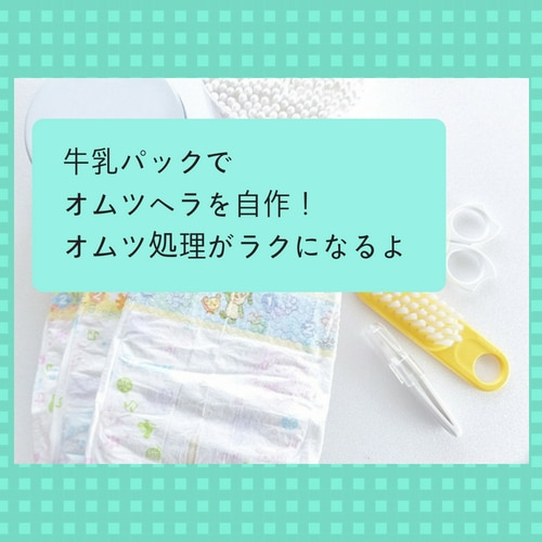 牛乳パックでオムツヘラを自作!オムツ処理がラクになるよ。