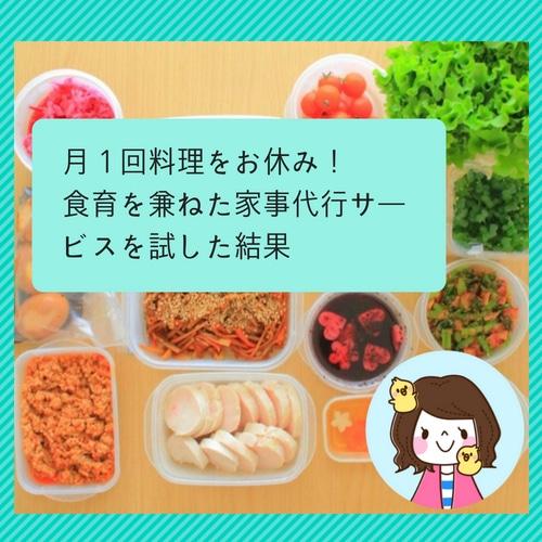 月1回料理をお休み!食育を兼ねた家事代行サービスを試した結果