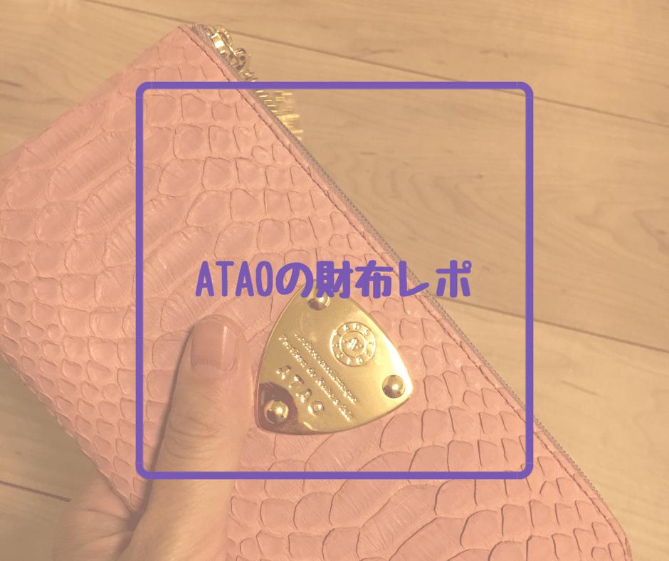 極薄財布ATAOを買っちゃったレポ。やっぱり財布は長いのが一番!
